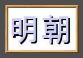 chino: agata